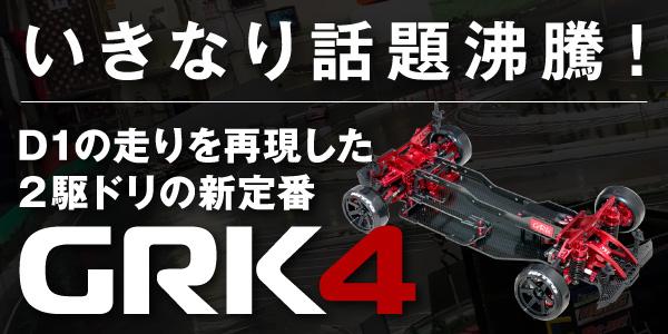 D1の走りを再現した2駆ドリの新定番 GRK4